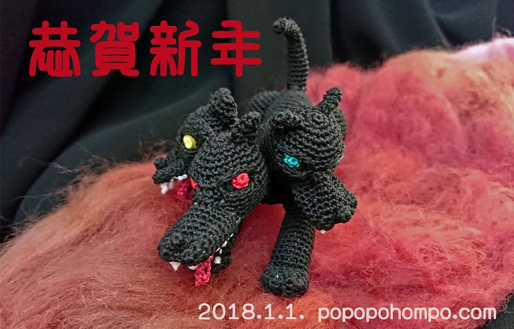 Crazy Cool Crochet Cerberus Amigurumi